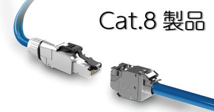 Cat.8製品